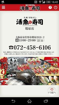生簀回転すし活魚寿司 鶴原店のおすすめ画像2