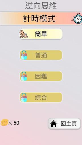 u9006u5411u601du7dad u667au5546u6e2cu9a57  screenshots 2