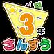 楽しい 小学校 3年生 算数(算数ドリル) 無料 学習アプリ - Androidアプリ