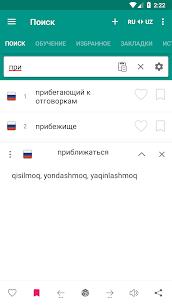 Russian ⇄ Uzbek dictionary Pro Cracked APK 1