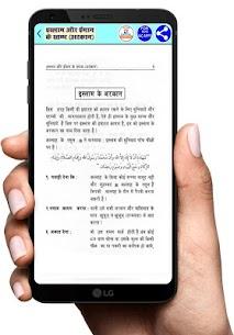 Arkan Islam o Iman For Pc – Free Download In 2020 – Windows And Mac 5