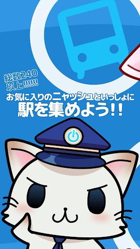 駅奪取 駅猫ニャッシュと電車で旅する位置ゲーム screenshots 2