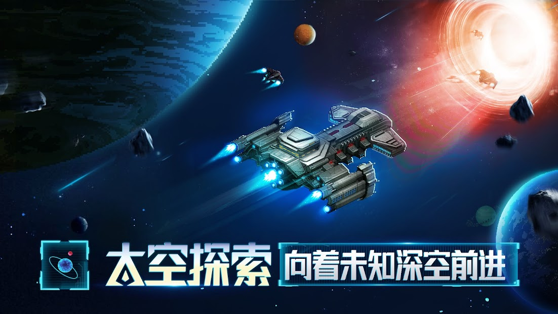 Clash of Galaxy: Infinite Warfare screenshot 7
