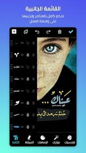 برنامج الكتابه على الصور بالعربي – برنامج المصمم 3