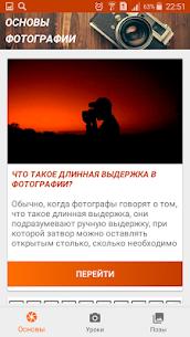 Основы и уроки фотографии 4