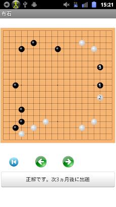 囲碁布石のおすすめ画像3
