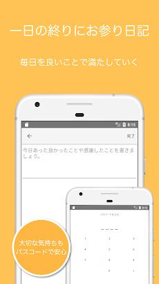 神棚アプリのおすすめ画像3