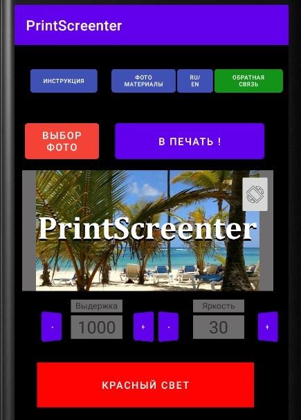 PrintScreenter