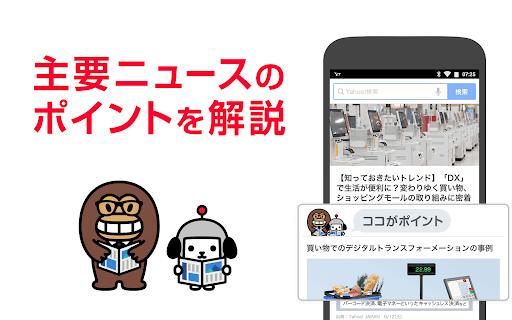Yahoo! JAPAN android2mod screenshots 3