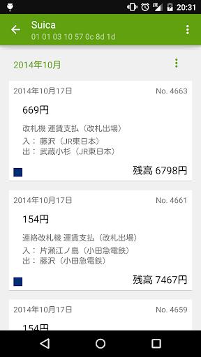 Suica Reader 17.2 Screenshots 4