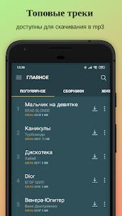 Zaycev.net: скачать и слушать музыку бесплатно 4