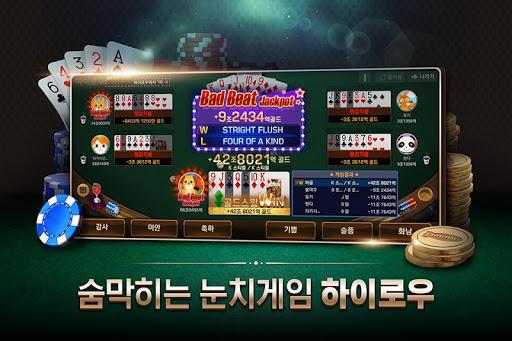 Pmang Poker for kakao 70.0 screenshots 4