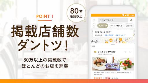 食べログ お店探し・予約アプリ - ランキングとグルメな人の口コミから飲食店検索  screenshots 2