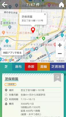 ちょこっと保育 〜港区〜のおすすめ画像4