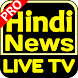 Hindi News Live TV Channels, All In One News App