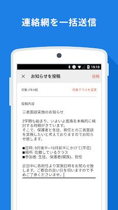 スタディサプリ連絡帳のおすすめ画像2