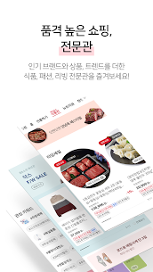 홈앤쇼핑 –오직 앱에서만.  10%할인 + 10%적립 7