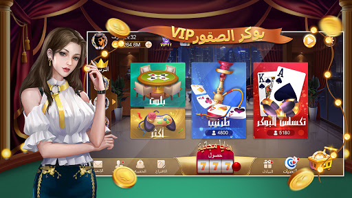 بوكر الصقور VIP 1.1.7 screenshots 1