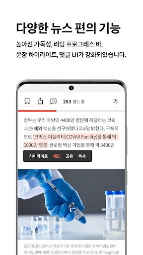 Joongang ilbo apktram screenshots 8