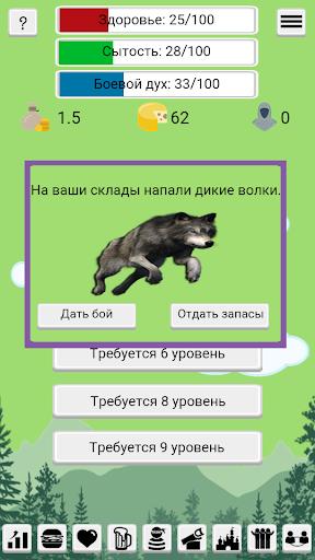 Code Triche Симулятор Разбойника APK MOD (Astuce) screenshots 2