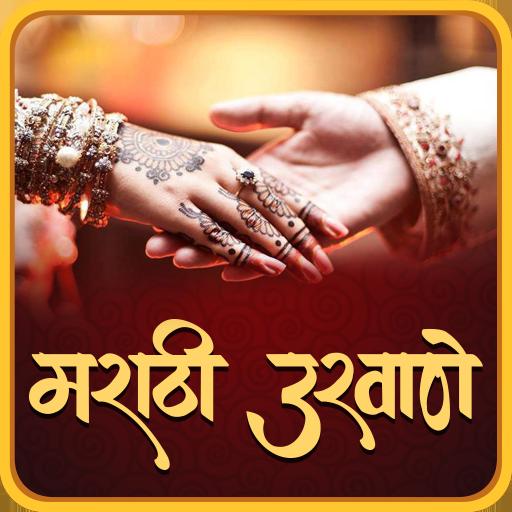 Marathi Ukhane मर ठ उख ण Apps On Google Play