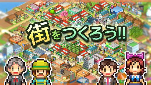 箱庭タウンズ 1.8.1 screenshots 1
