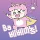 BaBebeMignon™ Korean Flipfont