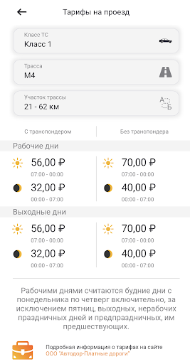 Avtodor  Screenshots 2
