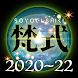 梵式 宿曜占星術 2020~2022年