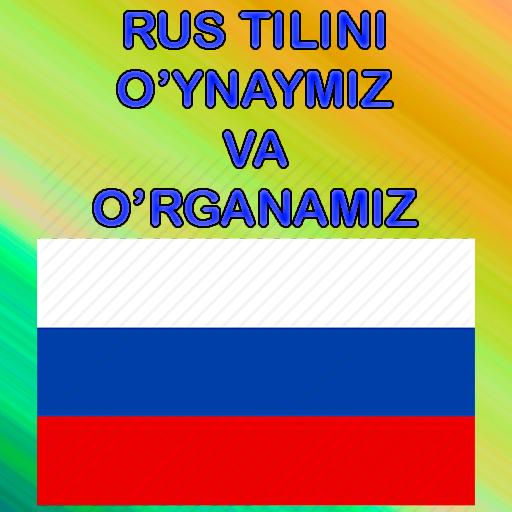 Rus tilini o'ynab o'rganamiz APK