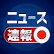 ニュース速報 - 日本のニュース無料閲覧