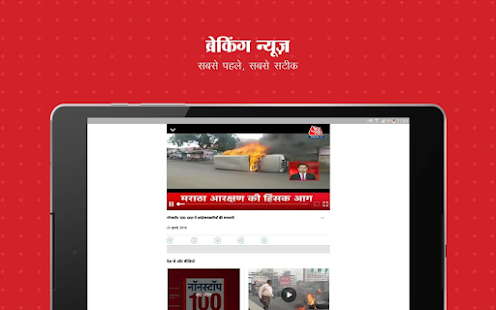 Aaj Tak Live TV News - Latest Hindi India News App 9.37 Screenshots 12