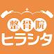 整骨院ヒラシタ-公式アプリ-