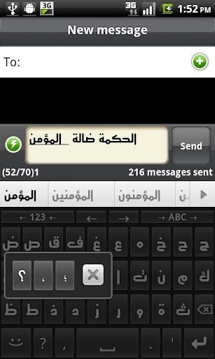 Arabic for AnySoftKeyboard 4.0.1619 Screenshots 2