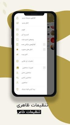 تل طلایی | تلگرام طلایی بدون فیلتر | Tel talayiのおすすめ画像2