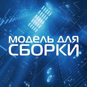 Модель для Сборки - аудиокниги