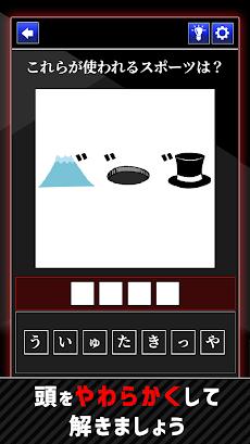 THE謎解きゲームのおすすめ画像2