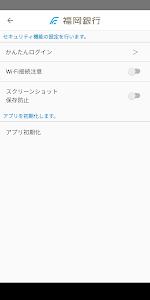 バンキング 福岡 銀行 ネット