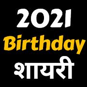 Happy Birthday Wishes & Birthday Shayari