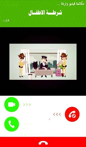 شرطة الاطفال اتصال فيديو مزح screenshots 2