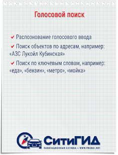GPS навигатор CityGuide Screenshot