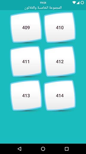 لعبة كلمة السر : الجزء الثاني 1.08 screenshots 4
