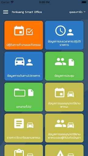 smart office screenshot 3