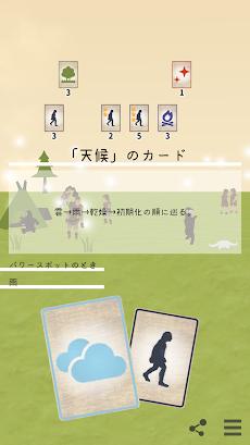 サピエンス・カード 〜人類進化箱庭育成ゲーム〜のおすすめ画像2