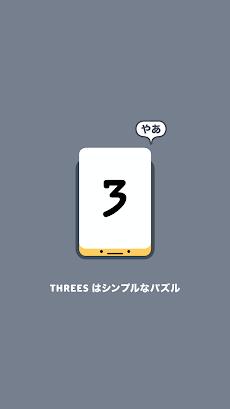 Threes!のおすすめ画像2
