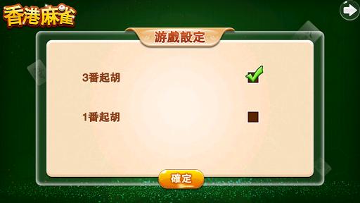 Hong kong Mahjong apkpoly screenshots 4