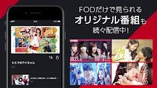 ドラマ/アニメはFOD テレビドラマ・テレビアニメの動画を無料見逃し配信!ドラマや映画の動画見放題のおすすめ画像4