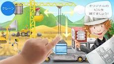 Tiny Buildersのおすすめ画像3
