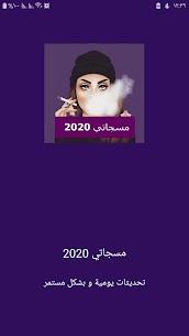 برنامج مسجاتي 2022 اخر اصدار 4