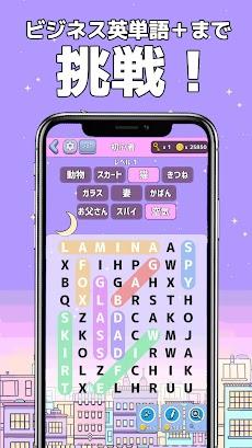 もじサーチ:英単語探し学習クロスワードパズルTOEIC英検単語学習ゲームのおすすめ画像4